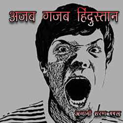 Ajab Gajab Hindustan by Anami Sharan Babal in Hindi