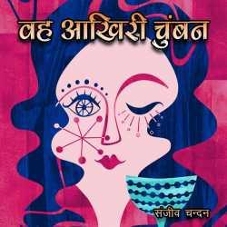 Vaha Akhiri Chubaan by Sanjeev Chandan in Hindi