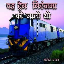 Vaha Tren Niranjana Ko Jati Thi by Sanjeev Chandan in Hindi