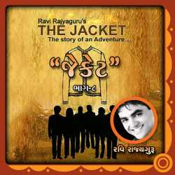 Jacket - Part 8 by Ravi Rajyaguru in Gujarati