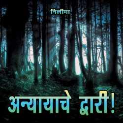 Anyaayche Dwari! by chandrasen tilekar in Marathi