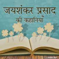 जयशंकर प्रसाद की कहानियाँ