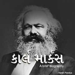 Karl Marx- A brief Biography by Harsh Pandya in Gujarati