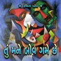 તું મને બોવ ગમે છે by Ruchita Gabani in Gujarati