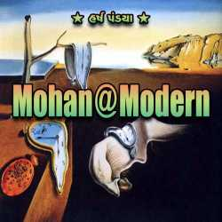 Mohan@Modern- A light skit by Harsh Pandya in Gujarati