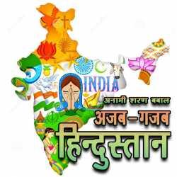 Ajab-Gajab Hindustan by Anami Sharan Babal in Hindi
