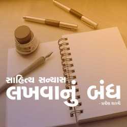 Sahitya Sanyaas - Lakhavanu Bandh by Pravinkant Shastri in Gujarati