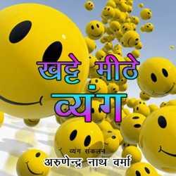 खट्टे मीठे व्यंग by Arunendra Nath Verma in :language