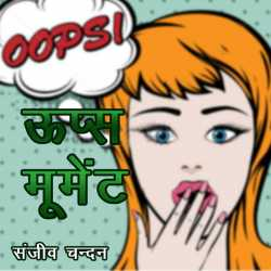 Ups moment : stri ko deh banate kaimre by Sanjeev Chandan in Hindi