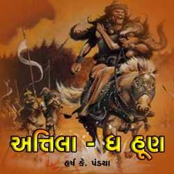Attila - The Hun by Harsh Pandya in Gujarati