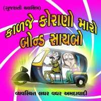 Gujarati Chalchitra : Kalje Korano Maro Bond Saybo