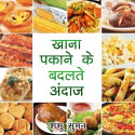 Khana Pakane ke Badalte Andaz by Shambhu Suman in Hindi