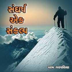 Sangarsh Ek Sankalp by Param Garvaliya in Gujarati