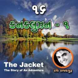 THE JACKET Chapter-16 by Ravi Rajyaguru in Gujarati