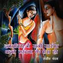 Sanjeev Chandan द्वारा लिखित  इनबॉक्स में रानी सारंगा : धइले मरदवा के भेस हो' बुक Hindi में प्रकाशित