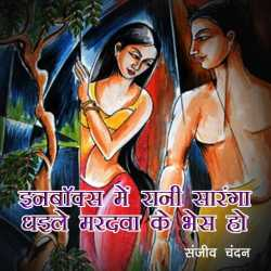 Inbox me rani saranga by Sanjeev Chandan in Hindi
