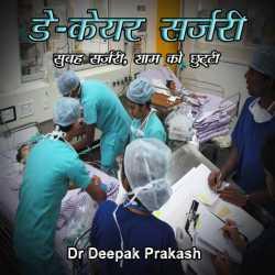 DAY CARE SURGERY by deepak prakash in Hindi