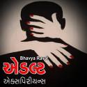 એડલ્ટ એક્સપિરીપન્સ by Bhavya Raval in Gujarati