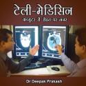 deepak prakash द्वारा लिखित  TELE MEDICINE बुक Hindi में प्रकाशित