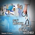 deepak prakash द्वारा लिखित  MEDICAL TOURISM  IN INDIA बुक Hindi में प्रकाशित