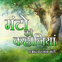 Saadat Hasan Manto द्वारा लिखित  मंटो की कहानियां बुक Hindi में प्रकाशित