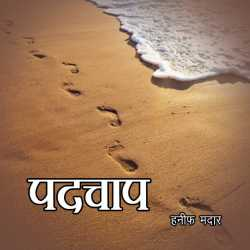 Padchap by Hanif Madaar in Hindi