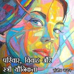 Mahila lekhan : Parivar by Sanjeev Chandan in Hindi