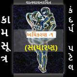 કામસૂત્ર by Kandarp Patel in Gujarati