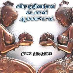 Athithi Devo Bhava (Tamil Version) by c P Hariharan in Tamil