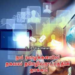 Impact of IT - Tamil version by c P Hariharan in Tamil