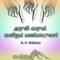 Declining human values - Tamil version by c P Hariharan in Tamil