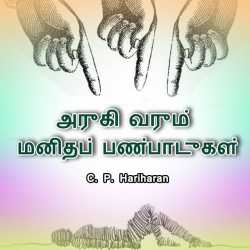 Declining human values - Tamil version by c P Hariharan in Tamil