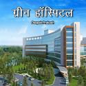 deepak prakash द्वारा लिखित  Green hospital बुक Hindi में प्रकाशित