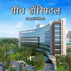 Green hospital by deepak prakash in Hindi