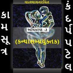 Kamsutra - 3 by Kandarp Patel in Gujarati
