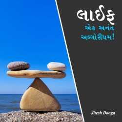 Life by Jitesh Donga in Gujarati
