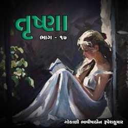 Trushna : Part-17 by Bhavisha R. Gokani in Gujarati