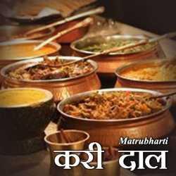 Kari daal by MB (Official) in Hindi