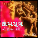 Kamsutrani Jivant Kadi.... by Sultan Singh in Gujarati