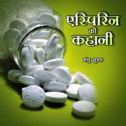 Shambhu Suman द्वारा लिखित  दर्द और ज्वर निवारक दवा एस्पिरिन की कहानी बुक Hindi में प्रकाशित