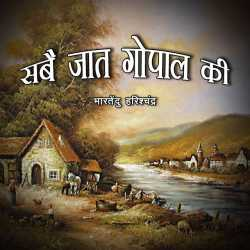 Sarb Jaat Gopal Ki by Bhartendu Harishchandra in Hindi