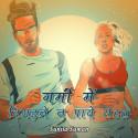 sunita suman द्वारा लिखित  गर्मी में बिगड़ने न पाये सेहत बुक Hindi में प्रकाशित