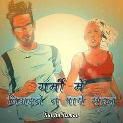 Garmi me bigadne n paye sehat by sunita suman in Hindi