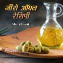 MB (Official) द्वारा लिखित  जीरो ऑयल रेसिपी बुक Hindi में प्रकाशित