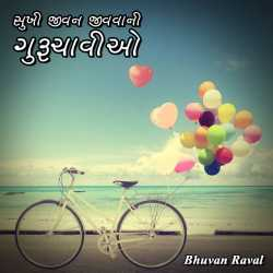 Sukhi Jivan Jivvani Guruchavio by Bhuvan Raval in Gujarati