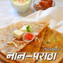 MB (Official) द्वारा लिखित  नान-पराठा बुक Hindi में प्रकाशित