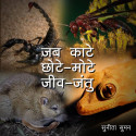 sunita suman द्वारा लिखित  जब काटे छोटे-मोटे जीव-जंतु बुक Hindi में प्रकाशित