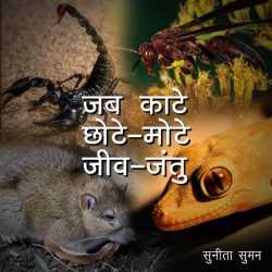 Jab kate chhote-mote jiv-jantu by sunita suman in Hindi