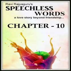 Speechless Words CH - 10 by Ravi Rajyaguru in Gujarati