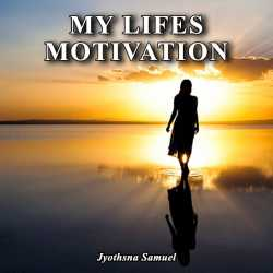 My lifes motivation by Jyothsna Samuel in English